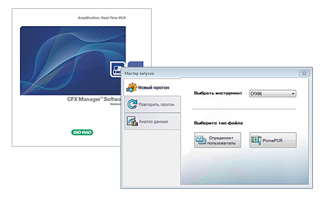 CFX Manager Software, Russian Edition
