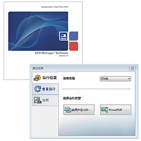 CFX Manager Software, Chinese Edition